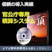 積算システム-頂(ITADAKI) 自治体版 【カタログ進呈中】 製品画像