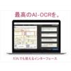 AI-OCRソフト「DX Suite」 製品画像