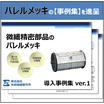 バレルメッキ装置『スーパーバレル』※導入事例進呈 製品画像