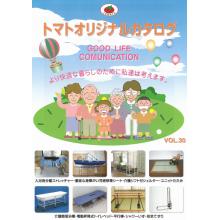 『福祉・介護用品オリジナルカタログ』 製品画像