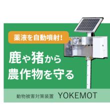 農作物を守り、すみ分ける『野生動物対策装置 YOKEMOT』 製品画像