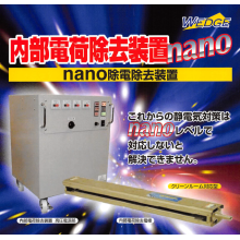 静電気除去装置 ※基材内部の静電気をnanoレベルで除去可能 製品画像