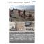超高圧水表面処理工法『Jリムーバー工法』コンクリート床版工事事例 製品画像