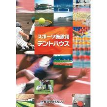 『スポーツ施設用テントハウス』 製品画像