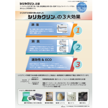 【解説資料】シリカクリンとは ~シリカクリンの3大効果~ 製品画像
