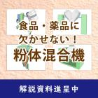 【解説資料】食品・薬品に欠かせない!粉体混合機 製品画像