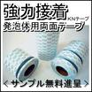 【サンプル進呈】発泡体用強力両面接着テープ『KN TAPE』 製品画像