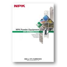 NPK 粉体機器総合カタログ 製品画像