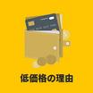 【CFRPを低価格で】カーボンラボ.jpが安い理由 製品画像