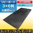 プラスチック製敷板 「リピーボード」3×6判 片面凹タイプ 製品画像