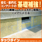劣化コンクリートの基礎補強・補修工法『タックダイン』※事例集進呈 製品画像