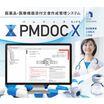 医薬品・医療機器添付文書 作成・管理システム『PMDOC X』 製品画像