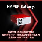 産業用急速充電・急速放電専用電池|HYPER Battery 製品画像