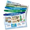 ナビエース「物流改善実例集」※受賞歴有の実例5パターン掲載! 製品画像