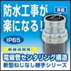 新構造開発!『新型ねじなし継手』シリーズ 防水IP65 製品画像