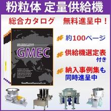 『粉粒体定量供給機の総合カタログ』※納入事例集も進呈 製品画像