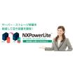 『NXPowerLiteファイルサーバーエディション』無料体験版 製品画像