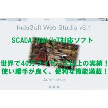 設備見える化早わかりビデオInduSoft Web Studio 製品画像