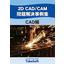 まだCAD/CAM作業に膨大な時間をかけますか?~CAD編~ 製品画像