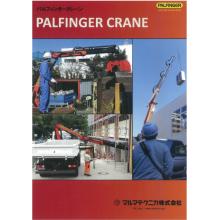 オーストリア製トラック搭載クレーン「パルフィンガークレーン」 製品画像