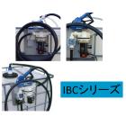 【アドブルー用コンテナセット】IBCシリーズ 製品画像