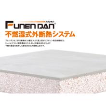 【結露防止対策】不燃湿式外断熱システム『フネンダン』 製品画像