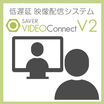 在宅勤務・遠隔会議に『SaverVideoConnectV2』 製品画像