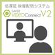 遅延のない映像配信『SaverVideoConnectV2』 製品画像