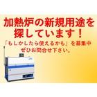 加熱炉の新規用途を探しています! 製品画像