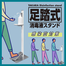 感染症対策備品『足踏式消毒液スタンド』 製品画像