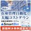自動在庫管理システムSmartBin【製品の在庫量を自動で計測】 製品画像