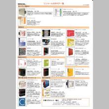 シンコールカタログ一覧 製品画像