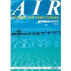AIR 換気扇総合カタログ Ver.5 製品画像