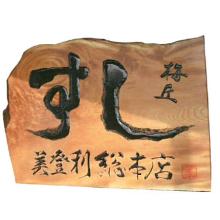 『木の看板』 製品画像
