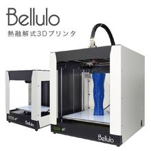 超大型造形にも対応の熱融解式3Dプリンタ『Bellulo』 製品画像
