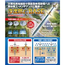 浮沈防止BASE 【太陽光施設や営農型発電設備への架台施工に】 製品画像