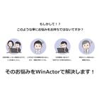 業務システム向けRPAツール『WinActor』 製品画像