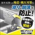 吊り天井の補強金具『MCクリップ』 製品画像