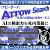 AIソリューション導入の手始めに!『Arrow Search』 製品画像