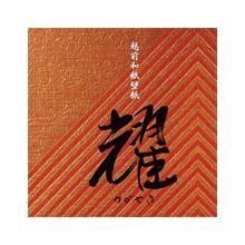 越前和紙壁紙「耀」 製品カタログ 製品画像