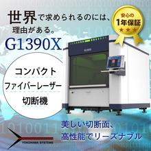 ファイバーレーザー切断機『G1390X』 製品画像