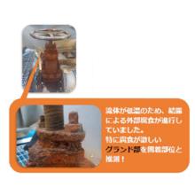 【固着バルブ解放事例】経年劣化で固着したバルブを解放 製品画像