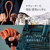 自己出力制御型PTCヒーティングケーブル『テクヒーター』 製品画像