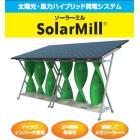 太陽光・風力ハイブリッド発電システム「ソーラーミル」 製品画像