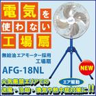 電気を使わない エア駆動 エアモーター式 工場扇・送風機シリーズ 製品画像