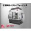 【HAAS】5軸マシニングセンタ『UMC-500/500SS』 製品画像