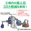 「吸引システム」に集塵機をパッケージング!可燃物の回収に好適! 製品画像