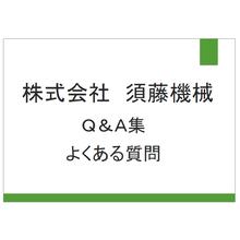 【資料】Q&A集 よくある質問 製品画像