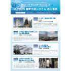 【成功事例集】コストダウンと防災対策の両立を実現 製品画像