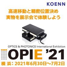 【OPIE21出展】超音波モータ/デジタルサーボドライバ等 製品画像